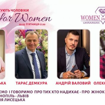 Спецвипуск Men for Women